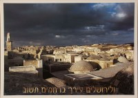 Old City Footsteps Laminated Sukkah Poster
