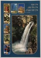 Shivas Haminim Seven Species Laminated Sukkah Poster