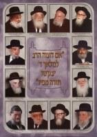 Roshei Yeshivos Laminated Sukkah Poster