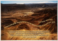 Kavanas Yeshivas Sukkah Laminated Sukkah Poster