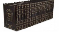 Shas Peninim Hachadash 20 Volume Set [Hardcover]
