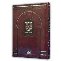 Siddur Weekday Pocket Oz Vehadar Sefard Hardcover Piskei Halachos