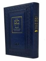 Siddur Rinat Kavkaz Faux Leather Blue Hebrew and Kavkazi