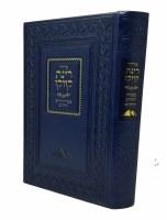 Siddur Rinat Kavkaz Faux Leather Blue Hebrew