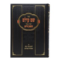 Sefer Shem Olam with Likutei Mekor Olam [Hardcover]