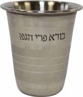 Stainless Steel Kiddush Cup Stripe Design