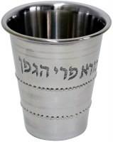 Stainless Steel Kiddush Cup Stone Design