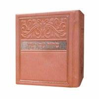 Mini Siddur Light Pink Faux Leather Sefard