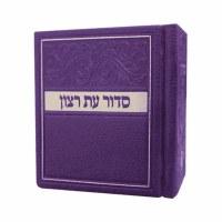 Mini Siddur Purple Faux Leather Sefard