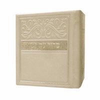 Mini Siddur White Faux Leather Ashkenaz