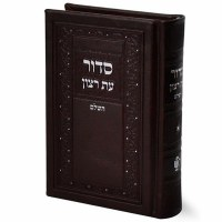 Pocket Siddur with Square Design Brown Faux Leather Sefard [Hardcover]