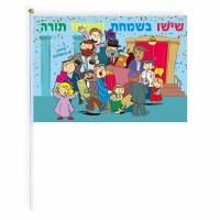 Simchas Torah Flags 25 Pack