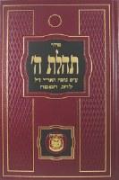 Siddur Tehillat Hashem L'Chag HaPesach With Tehillim Hebrew Large Size Ari Assorted Colors Single Piece [Hardcover]