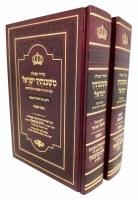 Siddur Tefillah Mishkinosecha Yisroel Ashkenaz Large 2 Volume Set [Hardcover]