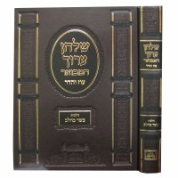 Shulchan Aruch Hamevoar Oz Vehadar Hilchos Basar B'chalav [Hardcover]