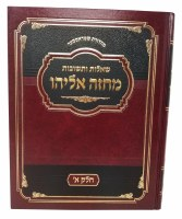 Shailos Uteshuvos Machzeh Eliyahu New Edition Volume 1 [Hardcover]
