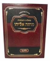 Shailos Uteshuvos Machzeh Eliyahu New Edition Volume 2 [Hardcover]