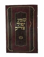 Sheva Yipol Tzaddik Chadash [Hardcover]