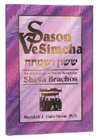 Sason V'simchah - Hardcover