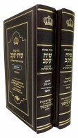 Siddur Tefillah Siach Yaakov 2 Volume Set Ashkenaz [Hardcover]