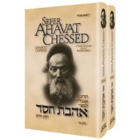 Sefer Ahavas Chessed English 2 Volume Set [Hardcover]