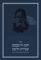 Sefer Chafetz Chaim Dirshu Edition [Hardcover]