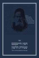 Dirshu Sefer Chofetz Chaim Volume 3