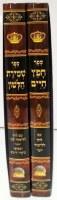 Sefer Chofetz Chaim and Sefer Shemiras Halashon Menukad Set [Hardcover]