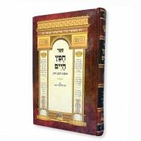 Sefer Chofetz Chaim Hilchos Loshon Hora [Hardcover]