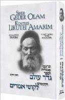 Sefer Geder Olam with Kuntres Likutei Amarim [Hardcover]