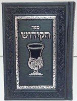 Kiddush Book Abecassis Hebrew Small Size Faux Leather
