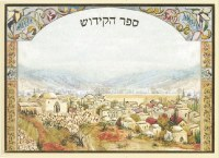 Sefer Hakidush with Jerusalem Picture Cover Edut Mizrach [Paperback]
