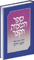 Sefer Hamitzvos Hakatzer, Large (Hebrew Only)