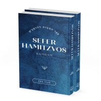 Sefer Hamitzvos Rambam Hebrew English 2 Volume Set [Hardcover]