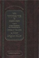 Sefer Ohr Avigdor Duties Of The Mind Volume 4 [Hardcover]