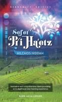 Sefer Pri Ha'etz [Hardcover]