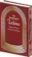 Sefer Techinos - Burgundy [Hardcover]
