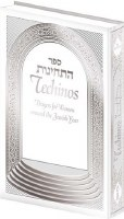 Sefer Techinos Compact Size White [Hardcover]