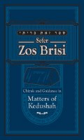 Sefer Zos Brisi Chizuk and Guidance in Matters of Kedushah [Hardcover]