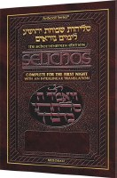 Schottenstein Edition Interlinear Selichos 1st Night Minhag Lita Ashkenaz [Paperback]