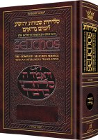 Schottenstein Edition Interlinear Selichos Full Size Polin Sefard [Hardcover]