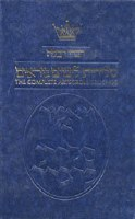 Selichos Full Size Nusach Polin Sefard [Hardcover]
