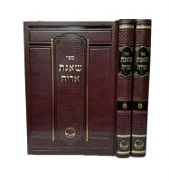 Shaagas Aryeh 2 Volume set - Ohr Hachaim Edition [Hardcover]