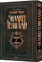 Shaarei Teshuvah Personal Size Jaffa Edition [Hardcover]