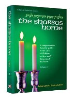 The Shabbos Home Volume 2 [Hardcover]