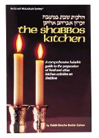 The Shabbos Kitchen [Hardcover]