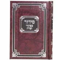 Shabbos Siddur Medium Sefard [Hardcover]
