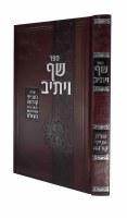 Shaf Veyativ [Hardcover]