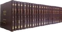 Talmud Bavli Oz Vehodor Shas Beinini - The Regular Edition [Hardcover]