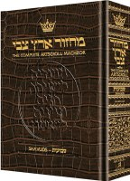 Artscroll Shavuos Machzor - Full Size - Alligator Leather - Ashkenaz